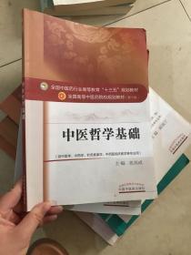 中医哲学基础——十三五规划