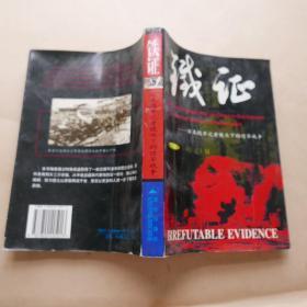 铁证:日本随军记者镜头下的侵华战争〔下册〕