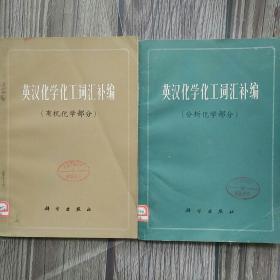 英汉化学化工词汇补编 (有机化学部分)(分析化学部分)