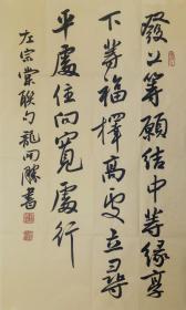 龙开胜,中国书法家协会理事,庄子句【发上等愿,结中等缘,享下等福;择高处立,寻平处住,向宽处行。】