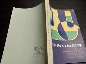 化学自习与辅导 第五册 胡学增,马骁编 上海科学技术出版社 1986年 32开平装  经典老教辅
