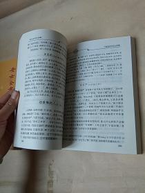 安士全书白话解(上下册)