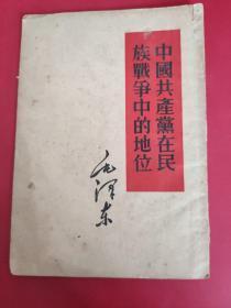 中国共产党在民族战争中的地位
