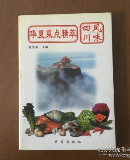 华夏菜点精萃.四川风味