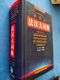 新世纪法汉大词典(缩印本)