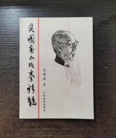 清仓促理 名家经典: 百岁太极大师《吴图南太极拳精髓》