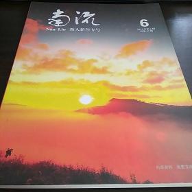 南流(2013年第6期 总第57期)(广西博白客家杂志)