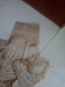 一堆民国手写的纸宣纸