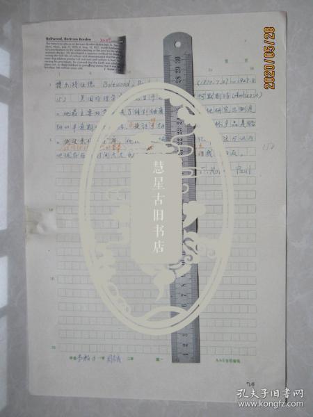 新闻出版总署人教司司长李敉力手稿:博尔特伍德[中国大百科全书物理辞条]中国大百科全书副总编辑周志成审稿