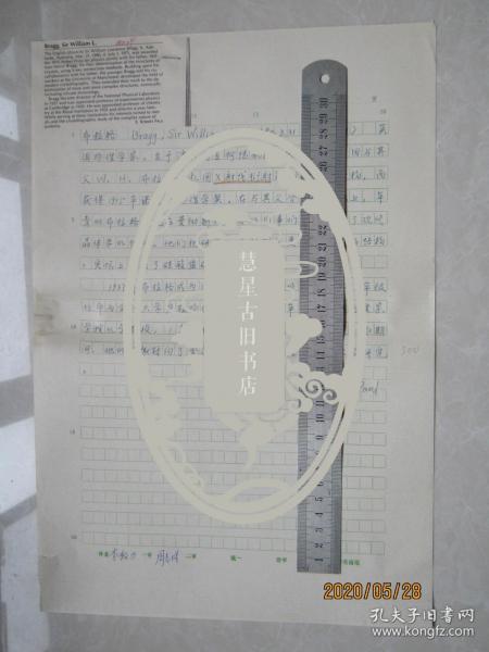 新闻出版总署人教司司长李敉力手稿:布拉格.[中国大百科全书物理辞条]中国大百科全书副总编辑周志成审稿