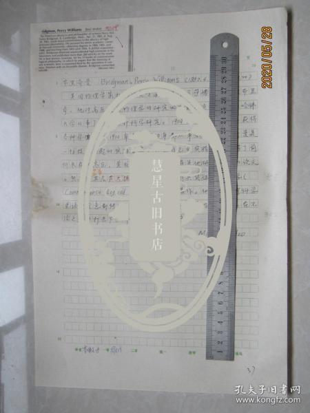 新闻出版总署人教司司长李敉力手稿:布里奇曼[中国大百科全书物理辞条]中国大百科全书副总编辑周志成审稿