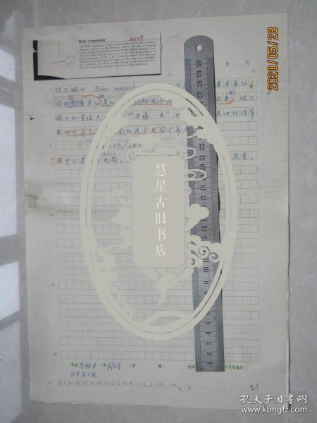 新闻出版总署人教司司长李敉力手稿:玻尔磁子[中国大百科全书物理辞条]中国大百科全书副总编辑周志成审稿