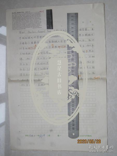 新闻出版总署人教司司长李敉力手稿:贝彻[中国大百科全书物理辞条]中国大百科全书副总编辑周志成审稿