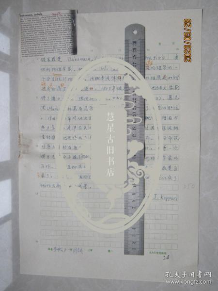新闻出版总署人教司司长李敉力手稿:玻尔兹曼[中国大百科全书物理辞条]中国大百科全书副总编辑周志成审稿