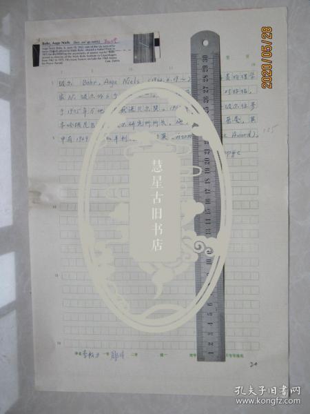 新闻出版总署人教司司长李敉力手稿:玻尔[中国大百科全书物理辞条]中国大百科全书副总编辑周志成审稿