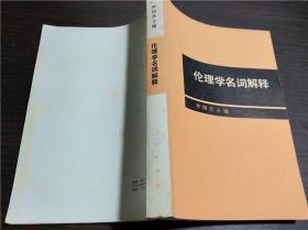 伦理学名词解释 罗国杰 人民出版社 1984年1版1印 32开平装