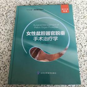 女性盆腔器官脱垂手术治疗学(单独本书如图)