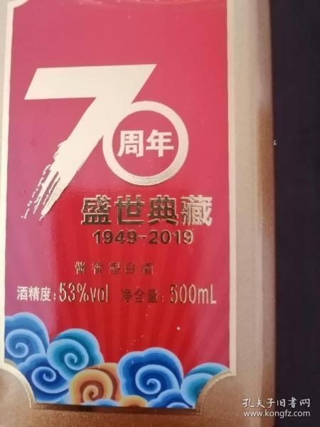 贵州茅台镇70周年盛世典藏1949~2019酱香型白酒瓶。