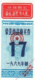 四川省荣县69年语录商品购买劵 票证收藏