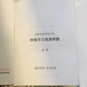 赵亮考研亮剑英语计划终极作文预测押题