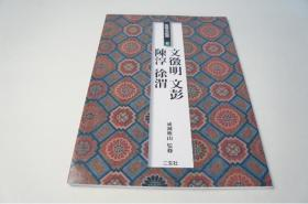 《文征明·文彭·陈淳·徐渭》条幅名品选6    一版一印   二玄社