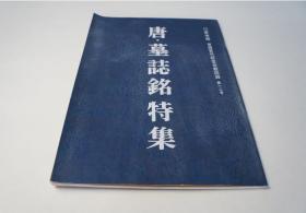 《唐 墓志铭 》书道特集     书坛院    1979年