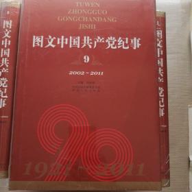 图文中国共产党纪事(1-9卷)1919-1931