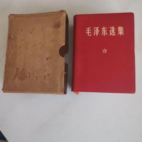 毛泽东选集,羊皮封面,很干净