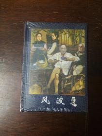 连环画:鲁迅小说 《风波》竖版 50开小精装