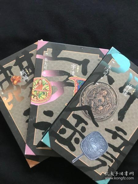 朱大可签名 精装三册        朱大可古事记系列套装(麒麟+字造+神镜 共3册)