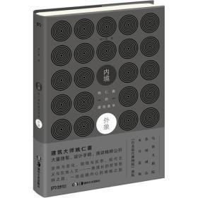 内境·外象 姚仁喜的建筑美学