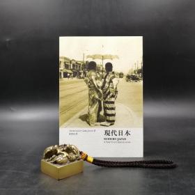 特惠•香港牛津版 Christopher Goto-Jones 著 顾馨媛 译《现代日本》【牛津通识】