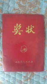 山西省人民政府 奖状【集体】 1980年 快递3公斤7元