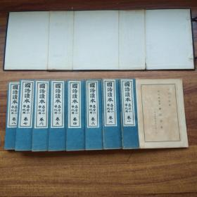日本原版老课本      寻常小学校用《国语读本》一函8册全    富山房藏版    明治33年(1900年)    插图多