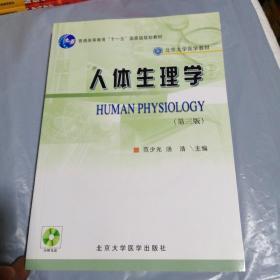 人体生理学