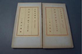 《石鼓之详说》上下册(法帖书论集12、13》雄山阁  1936年