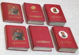 文革红宝书:《毛泽东思想胜利万岁》6本合售(红塑料封皮,100开本).