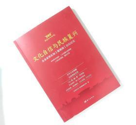 文化自信与民族复兴:企业家致良知(雁栖湖)论坛纪实 新版  东方出版社