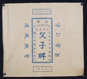 民国时期 上海父子牌 余兴电机织造厂广告 一张(尺寸40*44cm)HXTX313101