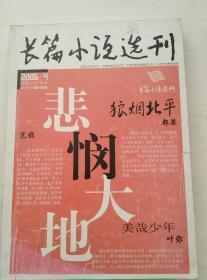 长篇小说选刊2006-4