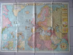 民国二十五年【最新欧洲大地图】