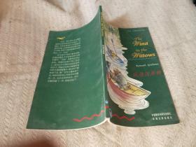 书虫:风语河岸柳
