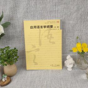 应用语言学纲要(第2版)