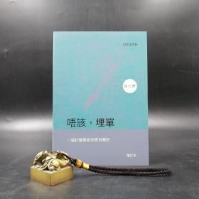 特惠•香港牛津版   吕大乐《唔该, 埋单》(锁线胶订)