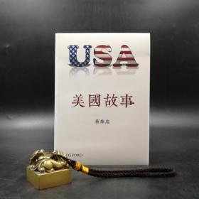 特惠•香港牛津版 蔡维忠《美国故事》(锁线胶订)