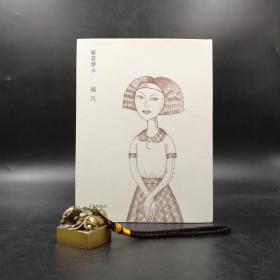 特惠•香港牛津版   杨凡《罗曼蒂卡》(精)