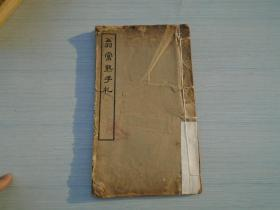 翁常熟手札(12开线装1本内容全,缺封底,保真包老。详见书影)