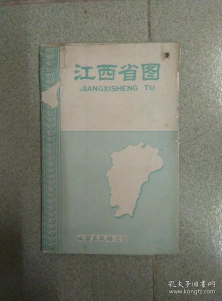 江西省图  对开 1965年2版4印