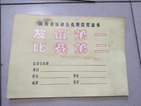 山西省运动会竞赛获奖证书(未使用)