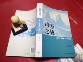 跨海之战:金门·海南·一江山(2010年1版1印)